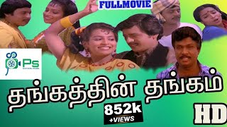 Thangathin Thangam-Ramarajan,Ragasudha,Goundamani,Senthil,Mega Hit Tamil Full Movie