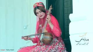 موزیک ویدئوی ترکی قشقایی گؤزلرینگ - پوریا پناهی