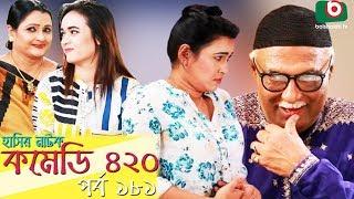 দম ফাটানো হাসির নাটক - Comedy 420   EP - 181   Mir Sabbir, Ahona, Siddik, Chitrolekha Guho, Alvi