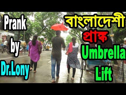☂ Umbrella prank . prank by Dr.Lony ✔️