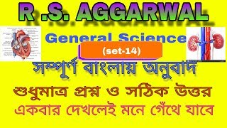 R.s.Aggarwal general Science in Bengali set - 14/for all competitive exams.