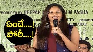 Jabardasth Anasuya's Sachindi Ra Gorre Movie Press Meet   Telugu Movies 2017   YOYO Cine Talkies