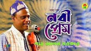 Shah Alom Sarkar - Nobi Prem