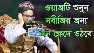 Bangla Waz 2018   ওয়াজটি শুনে নবীজিকে ভালবেসে ফেলবেন   Maulana Tufazzol Hossain Aftabi