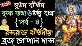 কৃষ্ণ কথা ও তত্ত্ব কথা (পর্ব - ৪)   ব্রজ গোপাল দাস   New Bangla Kirtan   বাংলা কীর্ত্তন