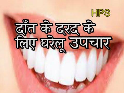 Dant Dard Ke Liye Gharelu Upchar / दांत दर्द के लिए घरेलू उपचार