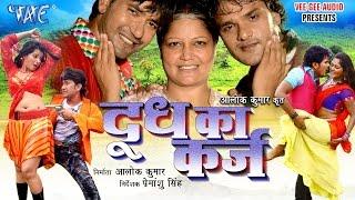 दूध का क़र्ज़ - Doodh Ka Karz - Official Trailer 2016 || Dinesh Lal Yadav