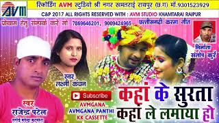 करमा गीत-Kaha Ke Surta Kaha Le Lamaya Ho-Rajendra Patel-Laxmi Kanchan-Chhattisgarhi song-HD 2017