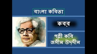 কবর কবিতা | Kobor Kobita by Jasimuddin | বাংলা কবিতা আবৃতি