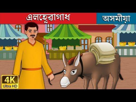 Xxx Mp4 এলেহূৱাগাধ Lazy Donkey In Assamese Assamese Story Assamese Fairy Tales 3gp Sex