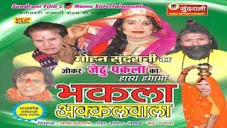 Bhakla Ke Akkal - Jethu-Pakla-Superhit Chhattisgarhi Movie