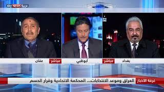 العراق وموعد الانتخابات... المحكمة الاتحادية وقرار الحسم