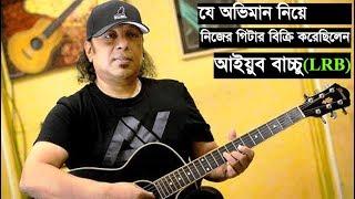 Ayub Bachchu is selling guitars in Hahman (LRB)