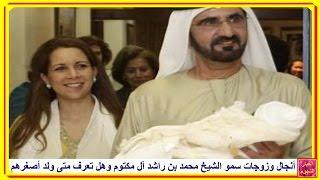 أنجال وزوجات سمو الشيخ محمد بن راشد ال مكتوم نائب رئيس دولة الإمارات وهل تعرف متى ولد أصغرهم ؟