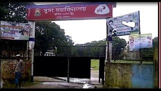 Susang Degree College, Susang Durgapur, Netrakona