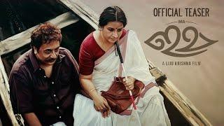 Ima Official Teaser | 4K | a Liju Krishna film