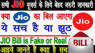 images Relince Jio Sim Extremely Important Information For Users Jio Bill Is Fake Or Real