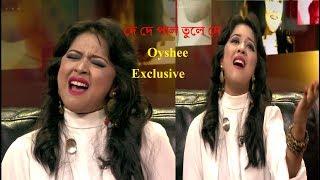 দে দে পাল তুলে দে । De De Pal Tule De | Oyshee Exclusive | HD