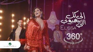 Elissa ...  Ila Kol Elli Bihebbouni  - 360 Behind The Scenes | اليسا - الى كل اللي بيحبوني - كواليس