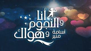 انا و النجوم و هواك مع اسامة منير | حلقة مفتوحة | 6/12/15