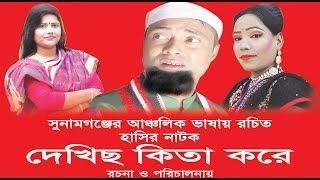 Dakes kita kore | Sylheti Natok | দেকিস কিতা করে | FULL HD 2018