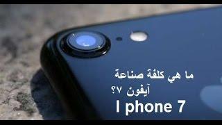 ما هي كلفة صناعة آيفون 7؟ شاهد الصدمة  I phone 7