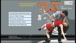 Hit Bengali Film Songs | Prem Bandhan | Anwesha | Raghab Chatterjee | Jojo | Audio Jukebox 2016