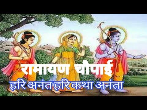 रामायण चौपाई हरि अनंत हरि कथा अनंता