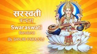 Saraswati Bandana by Sanjib Parajuli