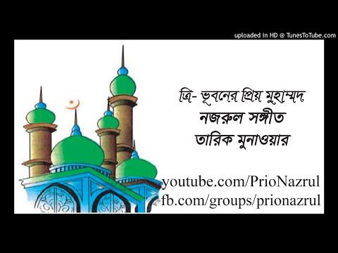 Xxx Mp4 Tri Vubaner Prio Muhammad।। Nazrul Sangeet ।। Tariq Monawar ।। ত্রি ভূবনের প্রিয় মুহাম্মদ 3gp Sex