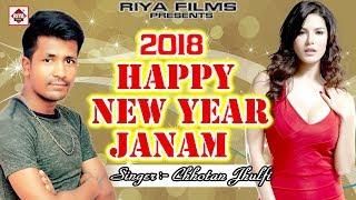 HAPPY NEW YEAR 2018 का हिट नया गाना - जान नया साल आ गईल - Jaan Naya - Chhotan Jhufi - Bhojpuri Song