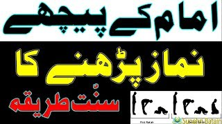 Imam Ka Peechay Namaz Padhne Ka Sunnat Tareeqa in Urdu/Hindi   امام کے پیچھے نماز کا طریقہ