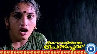 Malayalam Full Movie - Kattathoru Penpoovu - Part 14 Out Of 17 [HD]