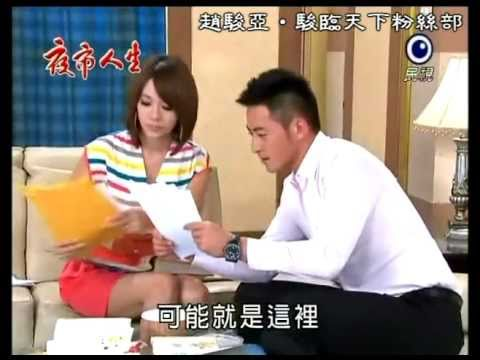 20110704夜市人生399集《前半部》 趙駿亞飾演黃百達