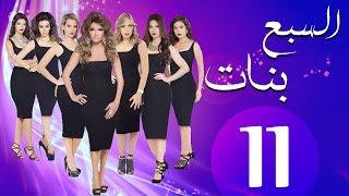مسلسل السبع بنات الحلقة  | 11 | Sabaa Banat Series Eps