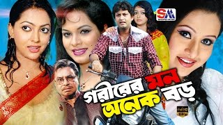 Goriber Mon Onek Boro | Bangla Full Movie | Purnima | Amin Khan | Nipun | Maruf