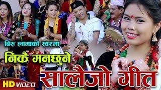 जति हेर्यो उति हेरिरहु लाग्ने सालैजो गीत | New Nepali salaijo song Rodhi Gharma | Biru Lama & Shanta