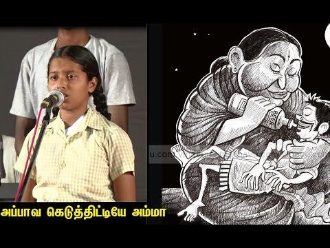 PALA SONG எங்க அப்பாவ கெடுத்திட்டியே அம்மா !
