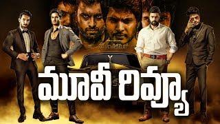 #Shamanthakamani Movie Review    Sudheer Babu    Nara Rohit    Sundeep Kishan