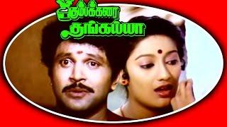 Kumbakarai Thangiah ( கும்பக்கரை தங்கய்யா )   Superhit Tamil Full Movie HD   Prabhu - Kanaka
