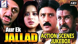 Aur Ek Jallad - Action Scene Jukebox of Superhit Movie -  Ramesh Aravind, Rekha , Pooja Gandhi