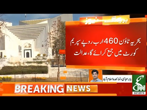 Xxx Mp4 Malik Riaz Bahria Town Hearing Today SC Accepts 460 Billion PKR Offer To Be Paid In 7 Years 3gp Sex
