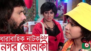Bangla funny Natok | Nagar Jonaki | EP - 98 | Raisul Islam Asad, Intekhab Dinar, Jenny
