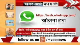 WhatsApp is now available on the Web