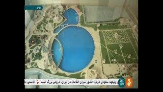 Iran Razi park, Cultural & Sport complex, Tehran city مجموعه ورزشي فرهنگي بوستان رازي تهران ايران