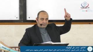 علم النفس التربوي، المحاضرة الخامسة الجزء الثاني، الموقف التعليمي التعلمي ومفهوم منحنى التعلم