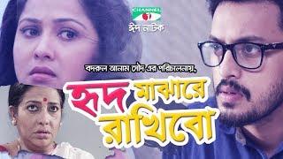 Hrid Majhare Rakhibo | Eid Drama | Irfan Sazzad | Suborna Mustafa | Nadia | Channel i TV