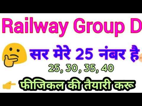 Xxx Mp4 Railway Group D 25 नंबर है तो फिजिकल की तैयारी करू रेलवे ग्रुप डी Railway Group D CUTOFF Rrb 3gp Sex