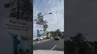 Iran, Karadj, des bannières faisant l