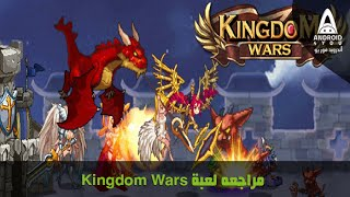 مراجعه لعبة - Kingdom Wars Gameplay Android